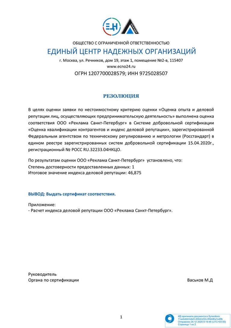 Сертификат «Оценка квалификации контрагентов и индекс деловой репутации» ОККИДР