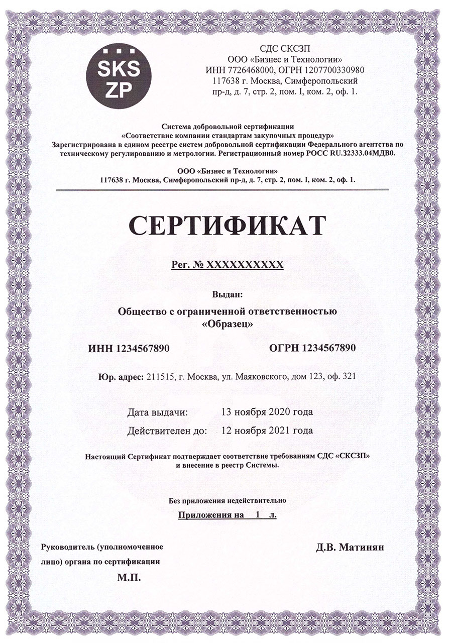 Сертификация в системе СКСЗП