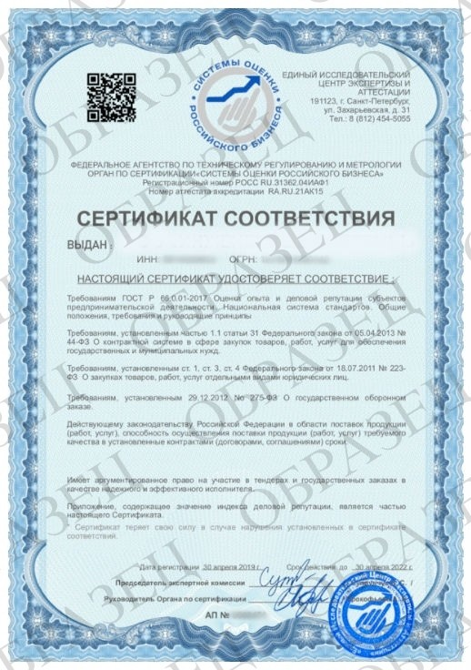 Сертификат системы оценки российского бизнеса (СОРБ)