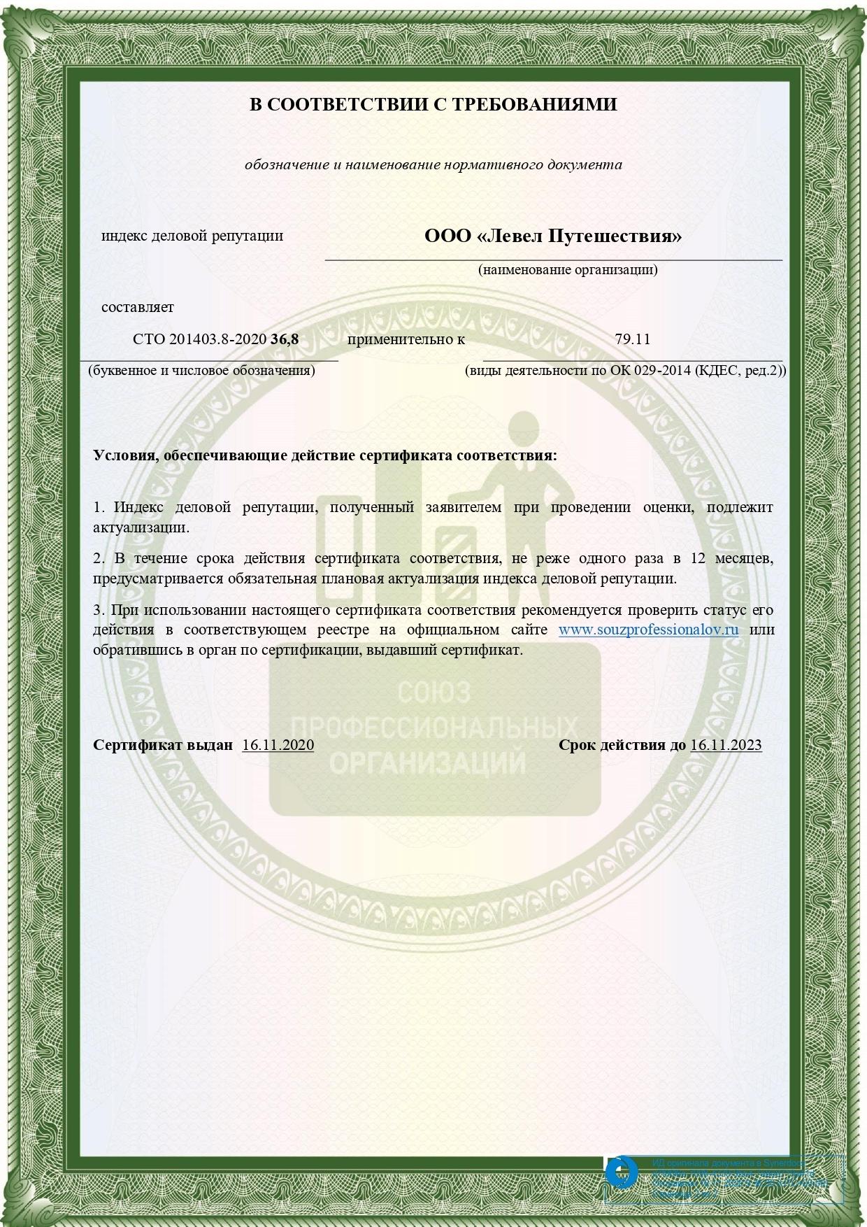 Сертификат СПО (SPO)
