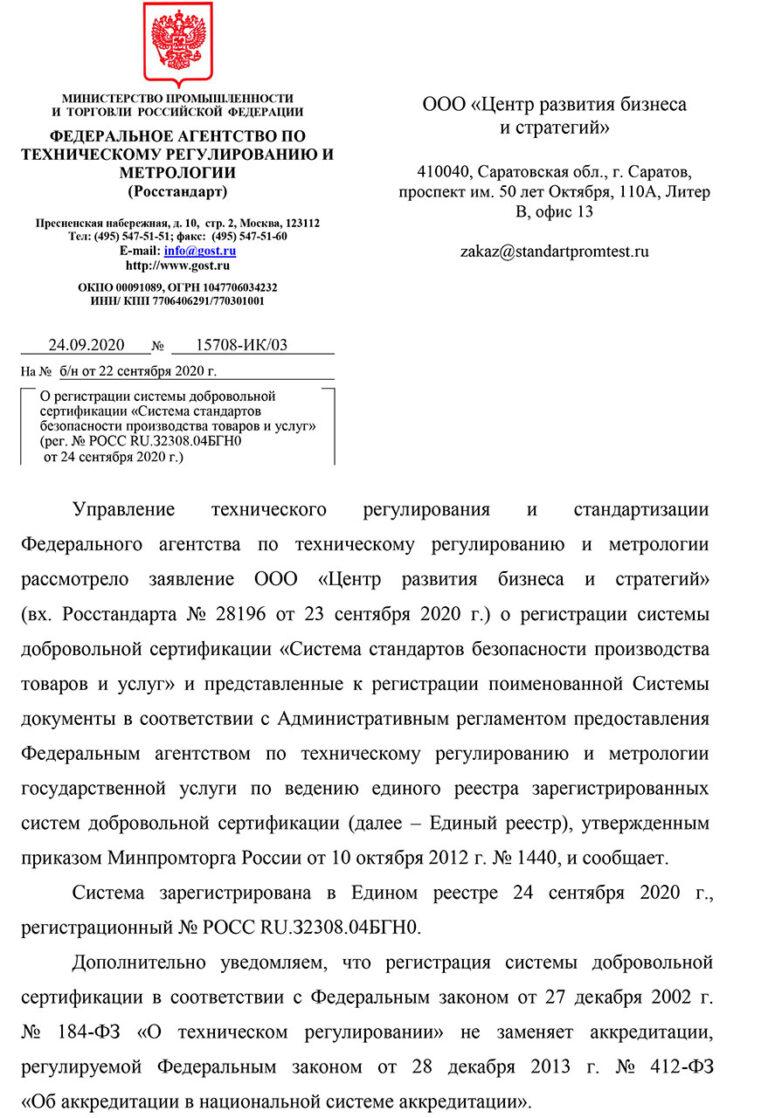 Сертификат системы стандартов безопасности производства товаров и услуг (ССБПТУ)
