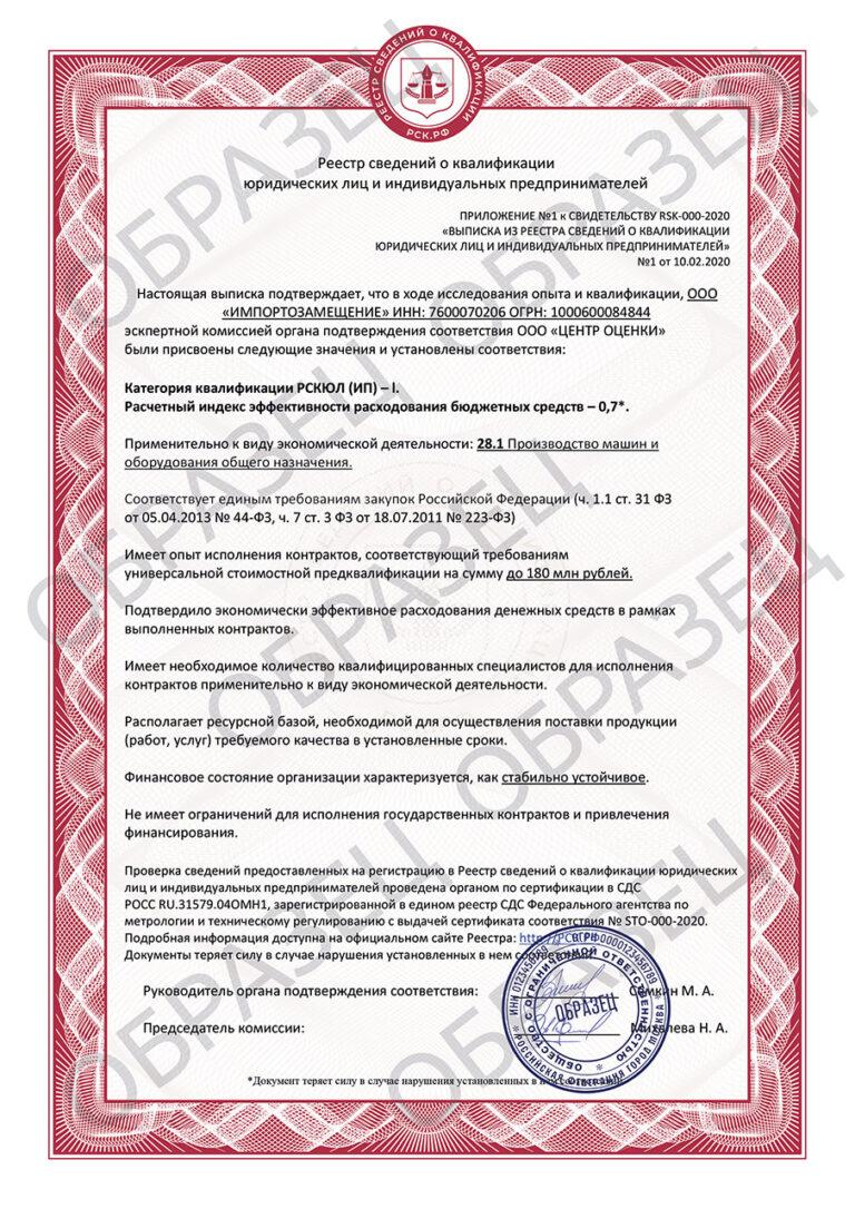 Выписка из реестра сведений о квалификации (РСК)
